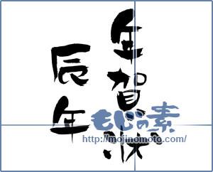 筆文字素材:年賀状 辰年 [1717]