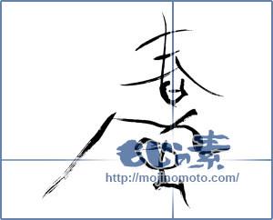 筆文字素材:春風 [3008]