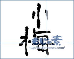 筆文字素材:小梅 [3504]
