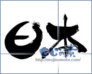 筆文字素材:日本 [378]