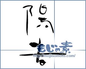 筆文字素材:陽春 [541]