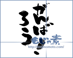 筆文字素材:がんばろう! [550]