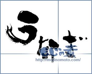 筆文字素材:うなぎ [667]