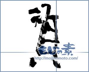 頑」の筆文字素材 [810] もじの...