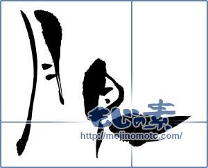 筆文字素材:月見 [919]