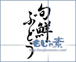 筆文字素材:旬鮮ぶどう [19301]