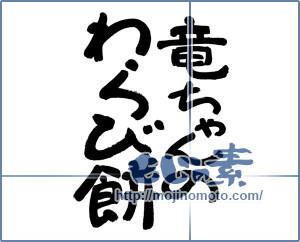 筆文字素材:竜ちゃんのわらび餅 [19302]