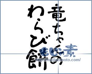 筆文字素材:竜ちゃんのわらび餅 [19303]