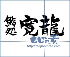 筆文字素材:鮨処 寛龍 [11993]