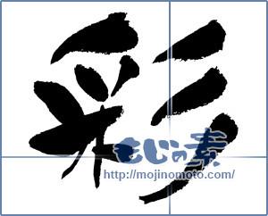 筆文字素材:彩 [12011]