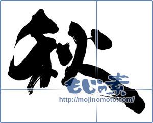 筆文字素材:秋 [14093]