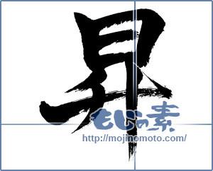 筆文字素材:昇 [2024]
