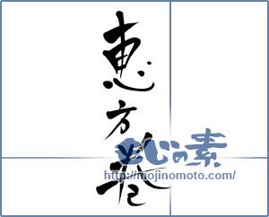 筆文字素材:恵方巻 [2543]