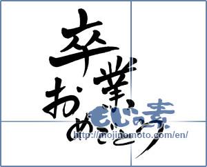 the japanese calligraphy 卒業おめでとう congratulations on your