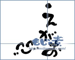 筆文字素材:えがお [2836]