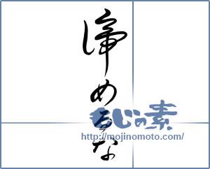 筆文字素材:諦めるな [2906]
