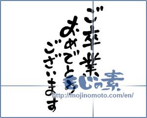 the japanese calligraphy ご卒業おめでとうございます congratulations