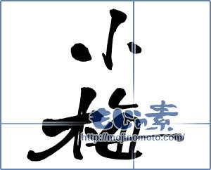 筆文字素材:小梅 [3385]