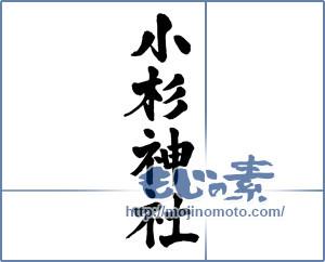 筆文字素材:小杉神社 [3735]