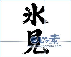 筆文字素材:氷見 [3851]