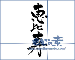 筆文字素材:恵比寿 [4418]