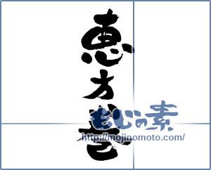 筆文字素材:恵方巻 [4430]