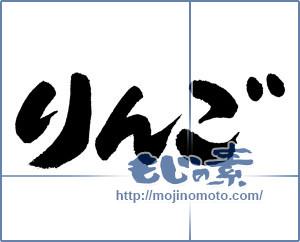 筆文字素材:りんご [5140]