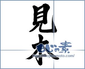 筆文字素材:見本 [5642]
