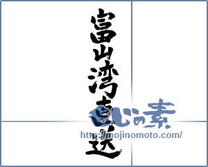 筆文字素材:富山湾直送 [5753]