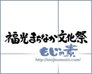筆文字素材:福光まちなか文化祭 [5754]