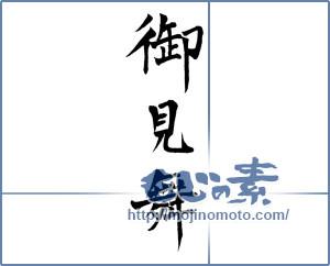 筆文字素材:御見舞 [705]