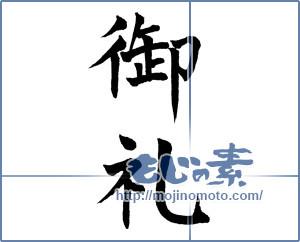 筆文字素材:御礼 [708]