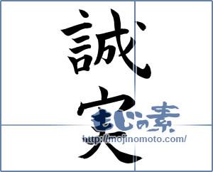 筆文字素材:誠実 [855]