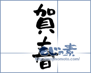 筆文字素材:賀春 [985]