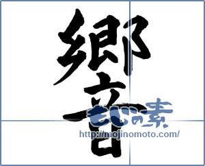 筆文字素材:響 [13290]