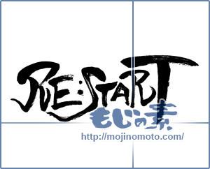 筆文字素材:RE:START [13315]