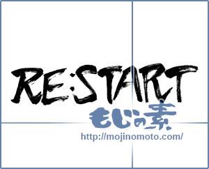 筆文字素材:RE:START [13317]