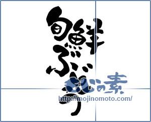 筆文字素材:旬鮮ぶどう [19246]