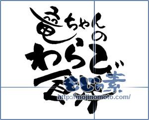 筆文字素材:竜ちゃんのわらび餅 [19278]