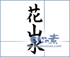筆文字素材:花山水(楷書) [19455]