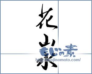 筆文字素材:花山水(行書) [19456]