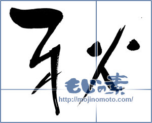 筆文字素材:秋 [14462]