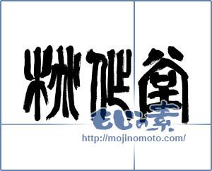 筆文字素材:桃作堂 [14980]