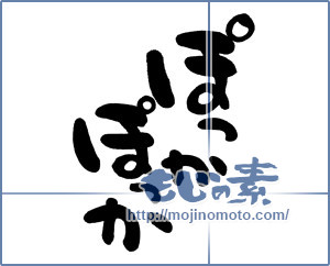 筆文字素材:ぽっかぽっか [11474]