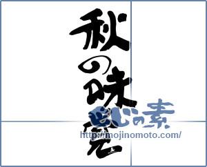 筆文字素材:秋の味覚 [11475]