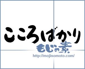 筆文字素材:こころばかり [19366]