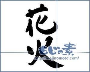 筆文字素材:花火 [19367]