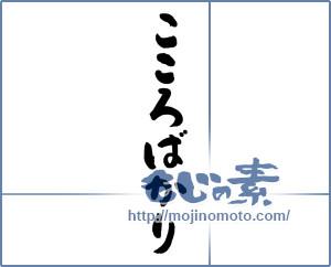 筆文字素材:こころばかり 縦 [19370]