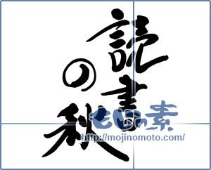 筆文字素材:読書の秋 [19706]