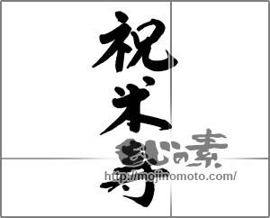 筆文字素材:祝米寿 [20251]